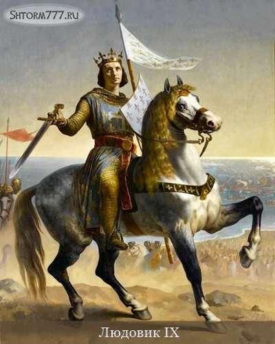Людовик IX Святой-3