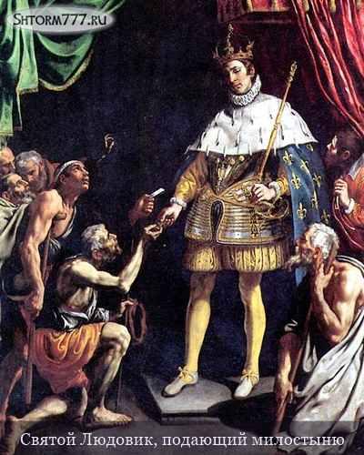 Людовик IX Святой-4