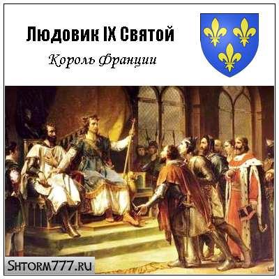 Людовик IX (Святой). Король Франции