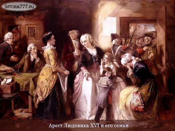 Биография Людовика XVII-4
