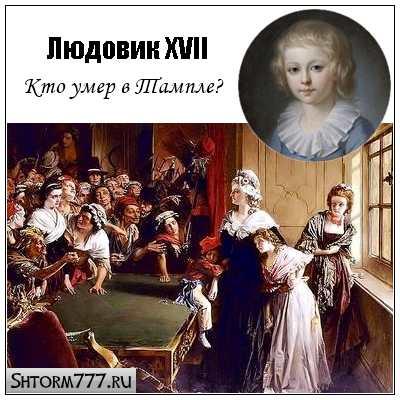 Биография Людовика XVII