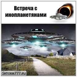 Встреча с инопланетянами (НЛО)