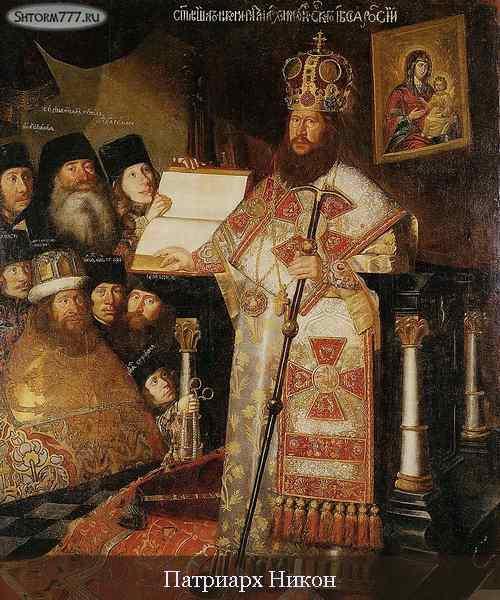 Патриарх Никон, Реформа-1