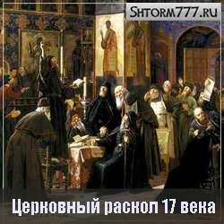 Церковный раскол (17 века)