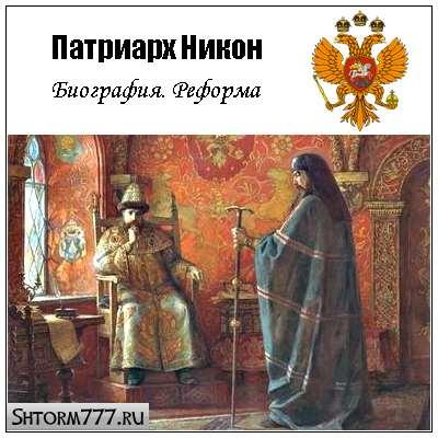 Патриарх Никон, Реформа