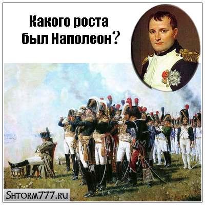 Какого роста был Наполеон
