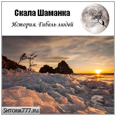 Скала Шаманка (мыс Бурхан). История. Гибель людей