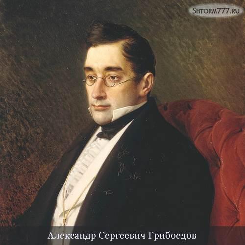 Как погиб Грибоедов-1