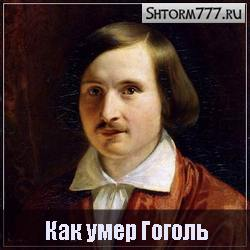 Как умер Гоголь