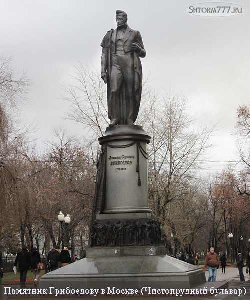 Грибоедов, памятник