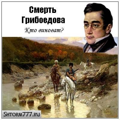 Как погиб Грибоедов