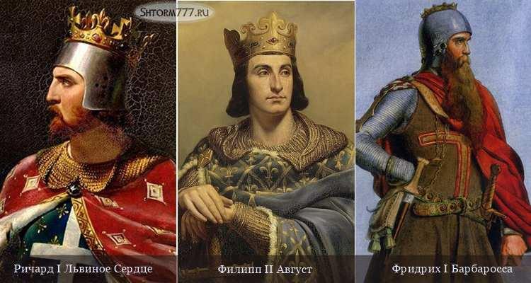 3 крестовый поход-(2)