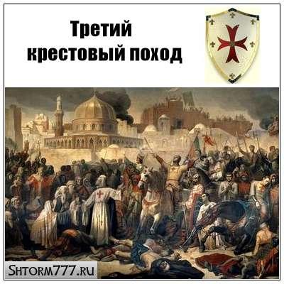 3 крестовый поход