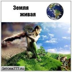 Земля живая