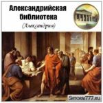 Александрийская библиотека (Александрия). История