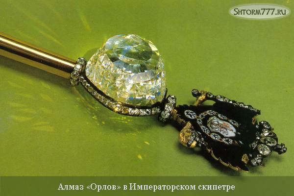 Бриллиант Орлов-1