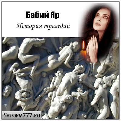 Бабий Яр. История