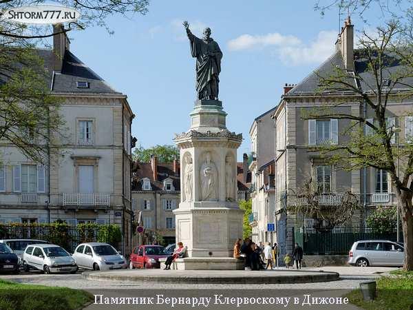 Памятник Бернару Клервоскому