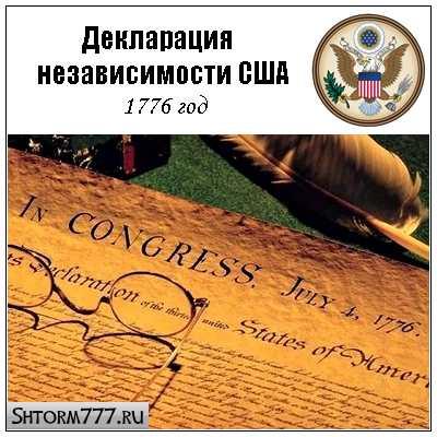Декларация независимости США,1776