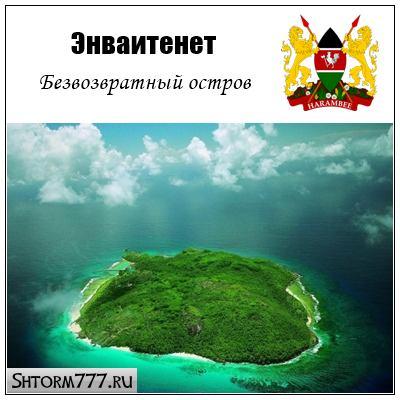 Энваитенет, остров