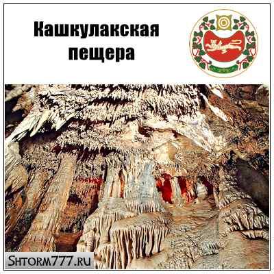 Кашкулакская пещера, Хакасия