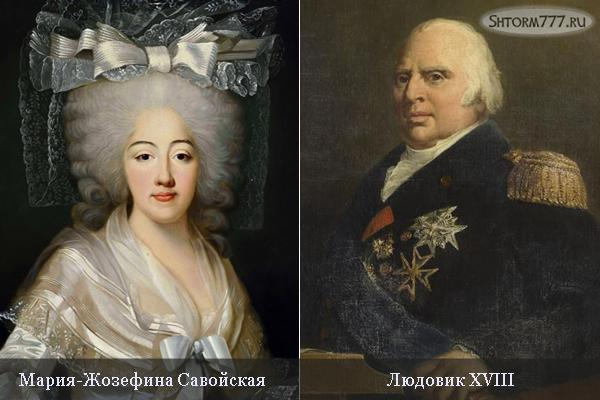 Людовик XVIII. Король Франции (2)