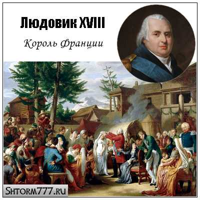 Людовик XVIII. Король Франции
