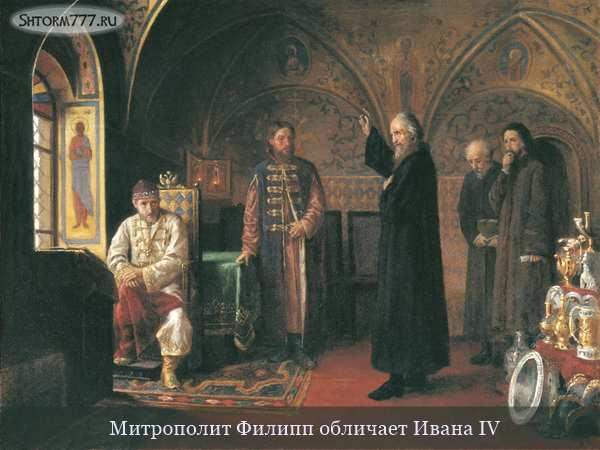 Митрополит Филипп II -(1)