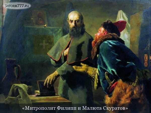 Митрополит Филипп II -(4)
