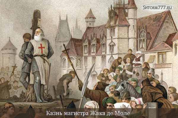 Проклятие Жака де Моле
