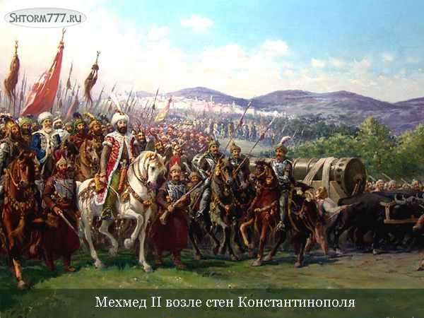 Гибель византийской империи-2