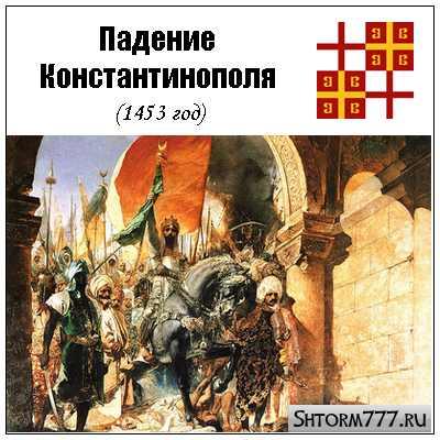 Гибель византийской империи