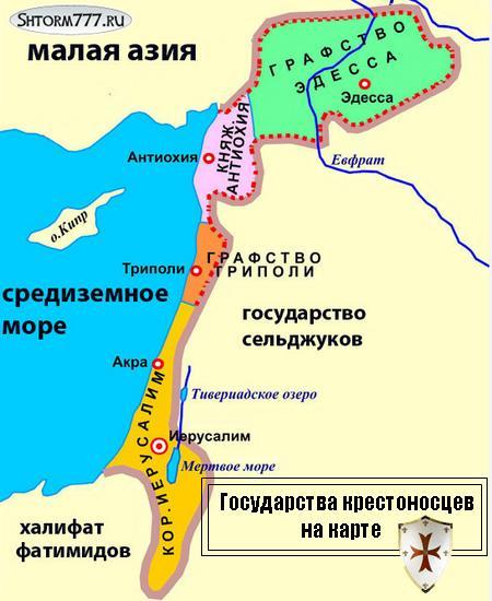 Кара Первого крестового похода
