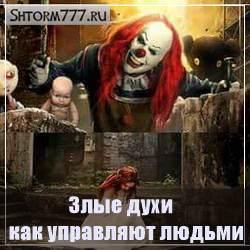 Злые духи