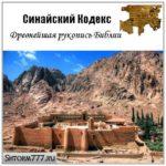 Синайский Кодекс. Древнейшая рукопись Библии