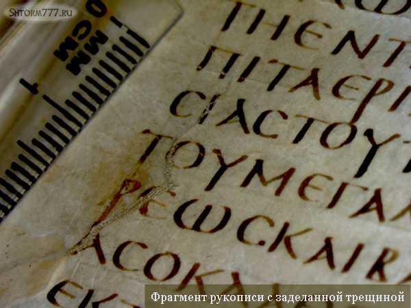Синайский Кодекс Библии-2
