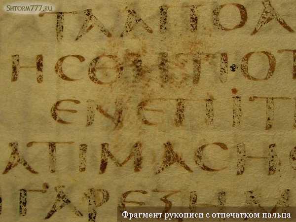 Синайский Кодекс Библии-4