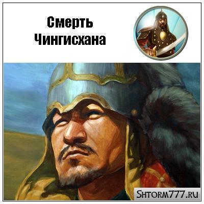 Как умер Чингисхан