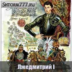 Убийство Лжедмитрия 1 (2)