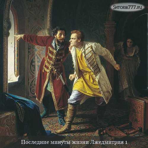 Убийство Лжедмитрия 1 (3)