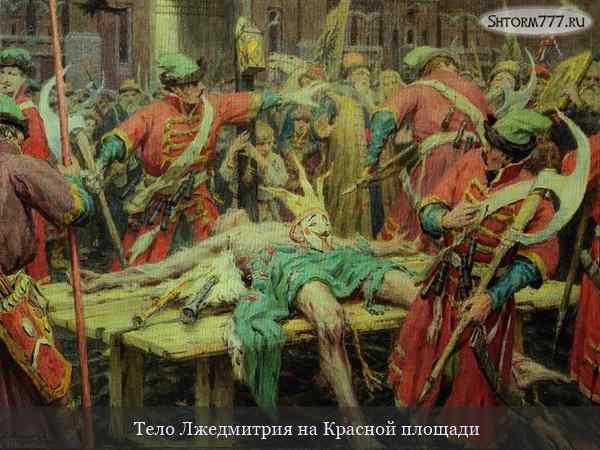 Убийство Лжедмитрия 1 (7)