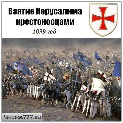 Взятие Иерусалима крестоносцами 1099
