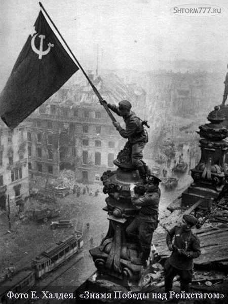 Знамя Победы, над Рейхстагом-1