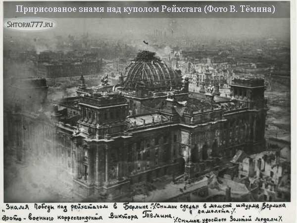 Знамя Победы, над Рейхстагом-2