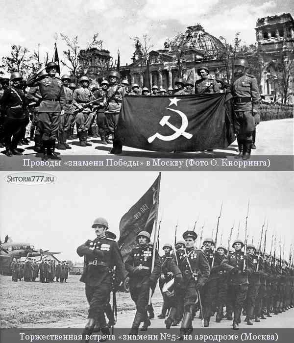 Знамя Победы, над Рейхстагом-3