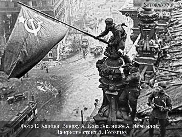 Знамя Победы, над Рейхстагом-5