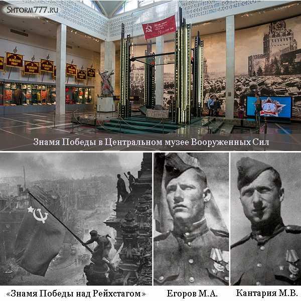 Знамя Победы, над Рейхстагом-7