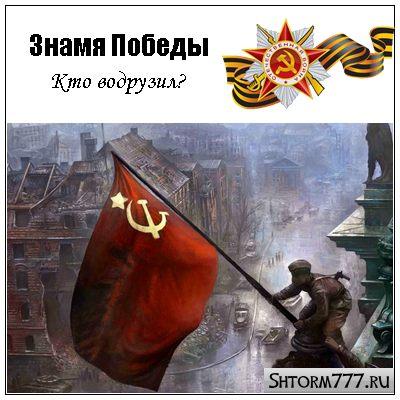 Знамя Победы, над Рейхстагом