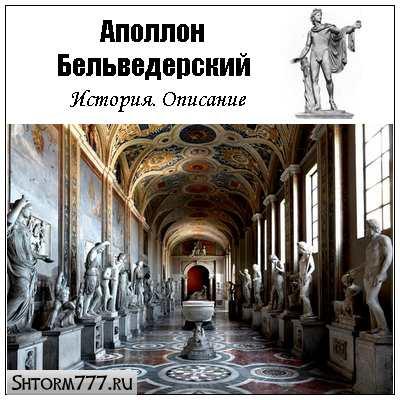 Аполлон Бельведерский, скульптура