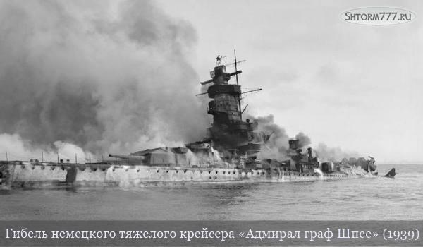 Битва за Атлантику 1939—1945 (1)